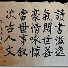 【 金王記拍寶網 】S1245  中國近代書法名家 名家款 手繪書法 一張  書法字體很有特色很漂亮~ 罕見 稀少~