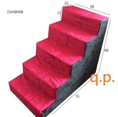 加厚可拆洗布套 狗樓梯/寵物階梯五階樓梯 犬 貓 5層階梯/五層樓梯/5階樓梯 寵物沙發坐墊 汽車座墊海棉寵物傢俱毛小孩