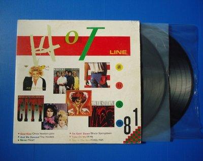 黑膠唱片,排行天地(81),精裝版2片装。英文歌曲。拍譜發行。
