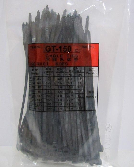 【鎮達】台灣製造 黑色 尼龍紮線帶 150*3.6mm 束帶 束線帶 1包 / 100入