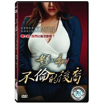 合友唱片 面交 自取 不倫的後裔 DVD Descendants of infidelity