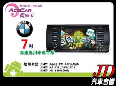 【JD 新北 桃園】ACECAR BMW 5系列 E39/X5 E53/M5 7吋 安卓機 DVD/導航/HD數位/藍芽