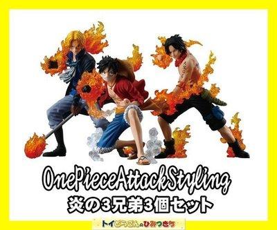 東京都-非千陽號-海賊王 ATTACK STYLING 炎之三兄弟-單售薩波 附小盒 代理 現貨