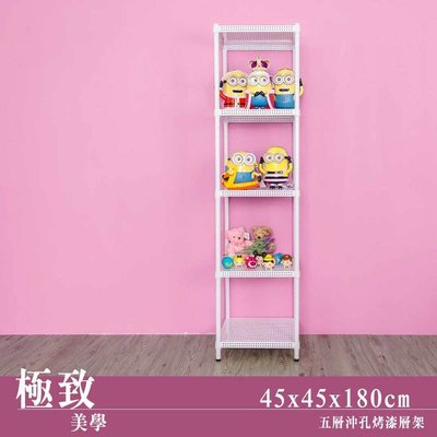 層架【UHO】 45X45X180cm 五層沖孔收納層架-烤漆白