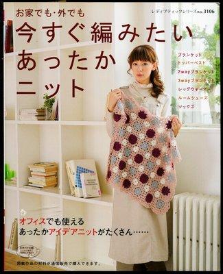 紅蘿蔔工作坊/編織~お家でも・外でも今すぐ編みたいあったかニット(日文書)