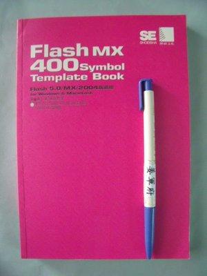 【姜軍府】《Flash MX 400 Symbol Template Book 1書+1光碟》保坂庸介著 博碩文化