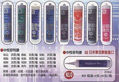㊣宇慶S舖㊣樹牌LUSH專業矽利康,中性足量NA581 量多可議價 廠牌以實際出貨為準  一次訂購需一箱以上