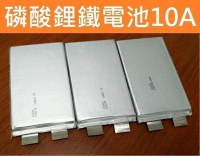 鋰鐵電池片足10Ah 相當於32650兩顆 或美國A123鋰鐵電池18650八顆