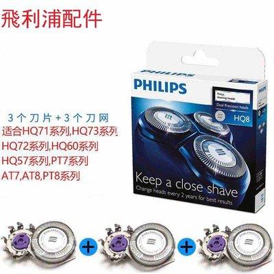 特價現貨 Philips飛利浦剃鬚刀 刮鬍刀 HQ8刀頭PT720/725/HQ7340HQ6070PT860刀片網配件