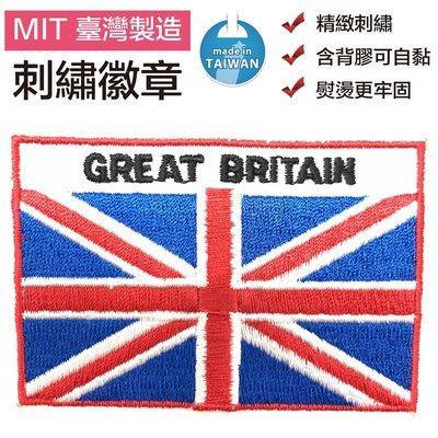 英國 United Kingdom 刺繡 布標 國旗 熨斗貼片 3D 補丁貼布 熨燙 刺繡布 外套 刺繡片