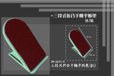 限時搶購!《快易傢》JW-05PS-R三段式折合手機平板架 手機座 電話架 筆電架/2色可選