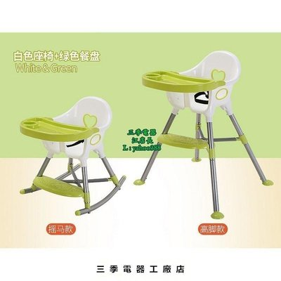 【三季電器】可拆卸便攜多功能兒童餐椅 小孩吃飯座椅GPP~39