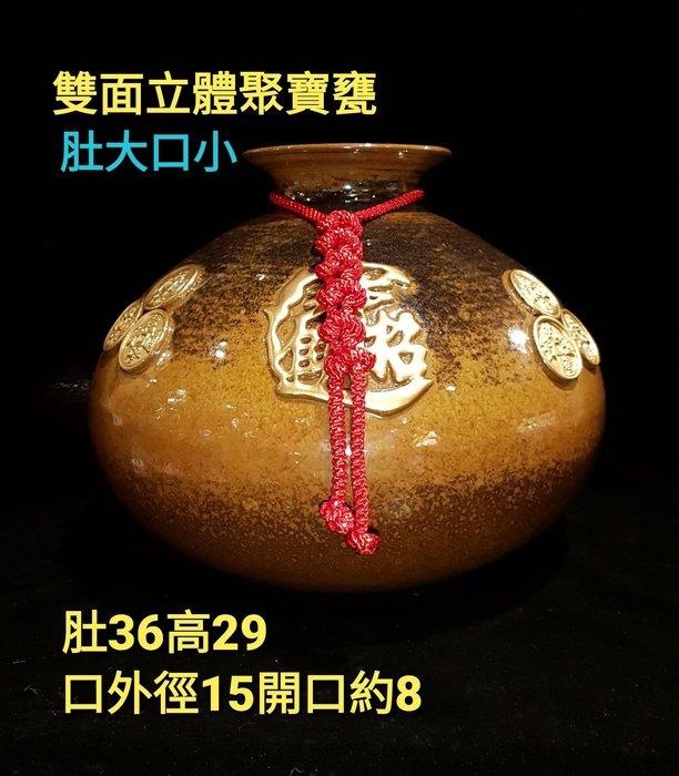【星辰陶藝】雙面立體,細口,聚寶盆,招財進寶,一串錢,肚大口小