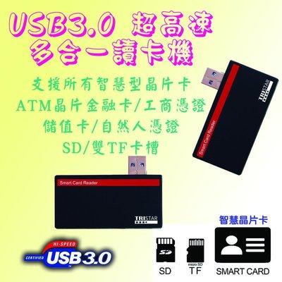 隨插即用免驅動 愛迪生 TS-USB46 ATM 智慧晶片卡 讀卡機 支援 SD TF (MicroSD) 自然人憑證