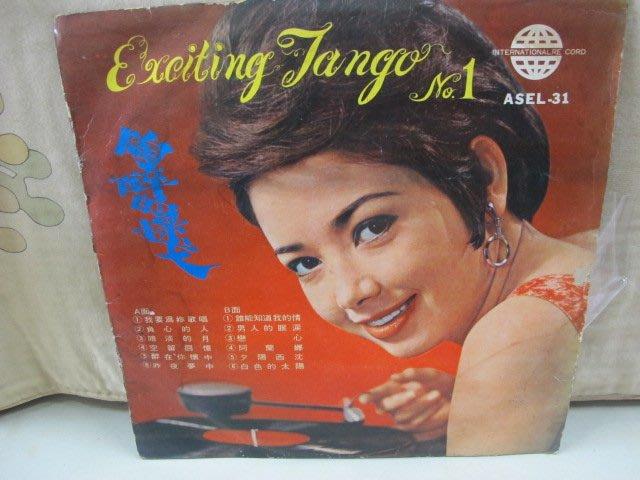 二手舖 NO.3269 黑膠唱片 陶醉的探戈 早期LP 非復刻版 稀少盤