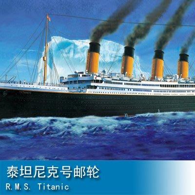 小號手 1/550 泰坦尼克號郵輪 81305