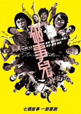 【藍光電影】破事兒   TRIVIAL MATTERS(2007) 餘文樂,陳冠希主演