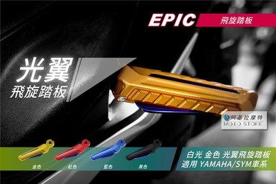 EPIC 光翼 飛旋踏板 金色 白光 踏板 腳踏板 飛旋腳踏板 適用 勁戰五代 勁戰四代 SMAX FORCE JETS
