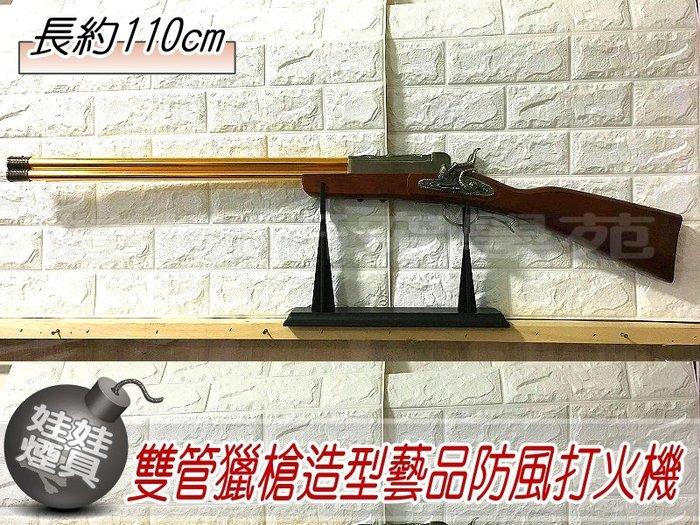 ㊣娃娃研究學苑㊣ 精選藝品 A22雙管獵槍造型防風打火機 110公分 附立架可展示(SC142)