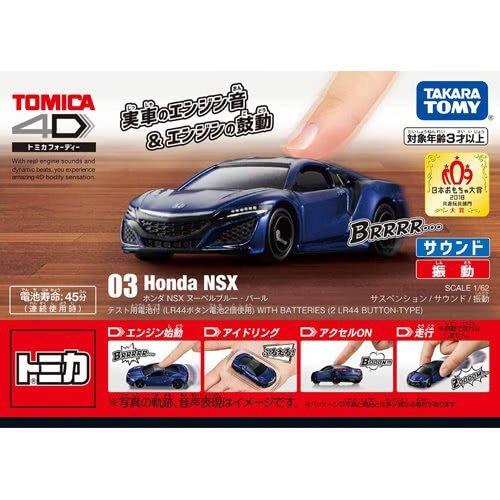 TOMICA 4D 小汽車 03 本田 NSX Blue