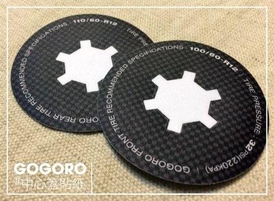 gogoro 輪框中心蓋貼紙