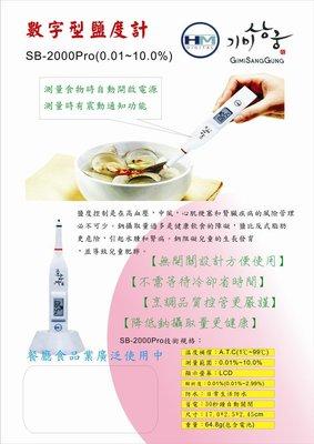 【鹽度計】HM DIGITAL 編號SB-2000Pro 韓國原裝進口數字型鹽度計0.0~10.0% (吉歐實業)