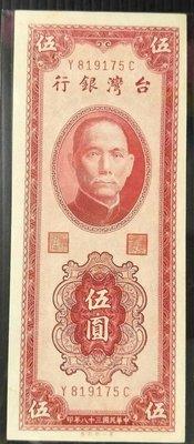 [5A]  38年紅色伍圓 YC字軌 五元 圓3直水版 無折98新 台鈔 台灣紙鈔(已售出)