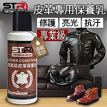 STR-PROWASH專業騎士必備【皮革保養乳】極致深層修護.防摔衣|皮衣|皮手套|車鞋車靴|戶外皮具防霉/防潮/抗UV