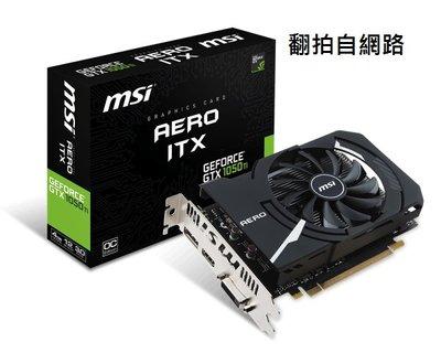 @電子街3C 特賣會@全新 MSI 微星 GeForce GTX 1050 Ti AERO 4G OCV1 1050ti