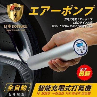 【勁承電池】日本 KOTSURU 8馬赫 智能型 無線打氣機 充氣機 胎壓計 胎壓表 打氣泵 自行車 充氣墊 輪胎 藍球
