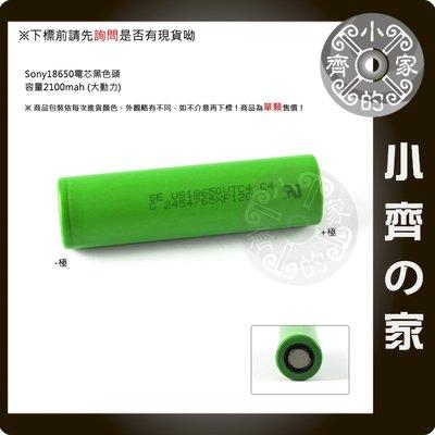 SONY VTC4 18650 鋰電池 2100mAh 30A 動力電池 小齊的家