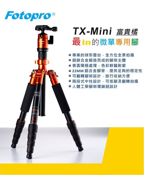 FOTOPRO TX-MINI 彩色反摺專業腳架 微單專用腳架 湧蓮公司貨 收 31cm 承載5Kg
