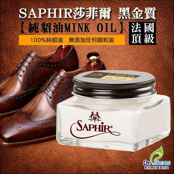 法國SAPHIR莎菲爾金質純貂油 各式深色皮包皮夾皮沙發皮鞋 [鞋博士嚴選鞋材]