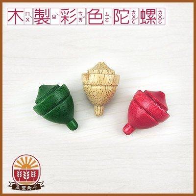 【晨豐商行】鹿港diy傳統童玩/(小)木製彩色陀螺 /學校教學用 ‧ 鹿港製造-3色