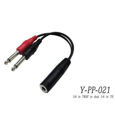 ☆唐尼樂器︵☆ Stander Y-PP-021 台製立體聲 6.3mm 母頭轉 6.3mm 公頭左右音源訊號分接線