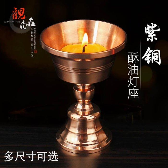 聚吉小屋 #紫銅酥油燈座供燈長明燈供佛燈具燈座可放酥油小燈液體酥油觀自在