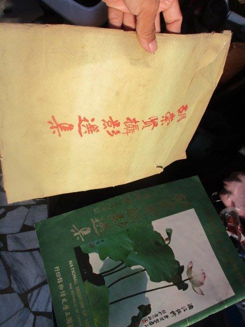 胡崇賢攝影選集...國立歷史博物館...民國68年..含紙袋