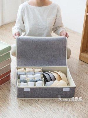 收納盒—可折疊內衣收納盒布藝多格裝內褲的整理箱文胸盒襪子分隔收納神器