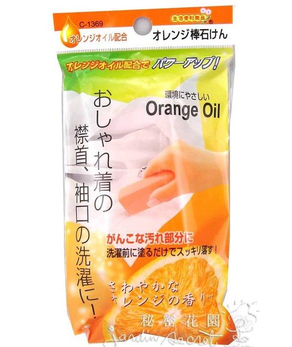 日本製橘子油強力去污棒100g--秘密花園