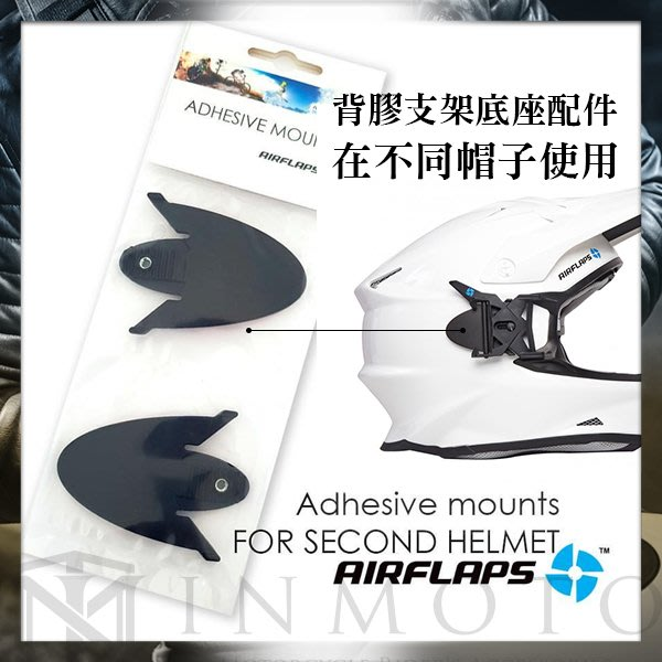 伊摩多※AIRFLAPS護目鏡通風系統背膠底座配件 安裝於另頂帽上ADHESIVE Mounts 黑 AFS001N