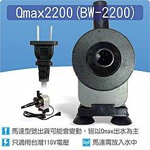 【唐楓藝品耗材零件】沉水馬達Qmax 2200L
