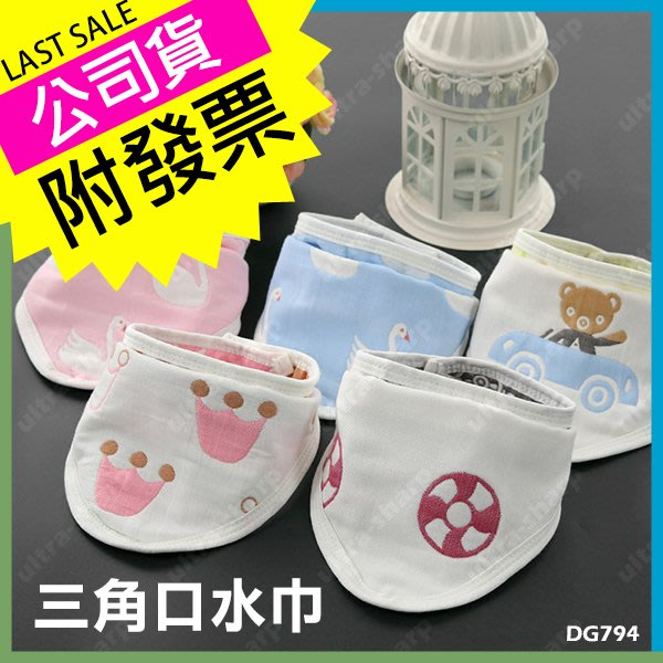 三角口水巾【DG794】