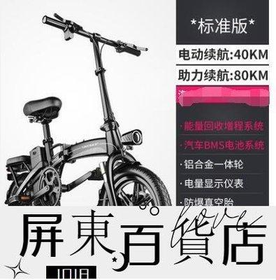 屏東百貨 跨年特賣~斯洛克新國標折疊電動自行車鋰電池代步代駕電瓶助力車小型電動車