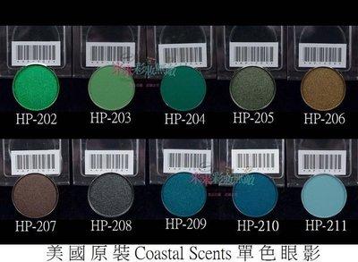 【米米彩妝無敵】美國原裝 Coastal Scents 單色眼影 hot pot 202-211 舞台 特價150元/個