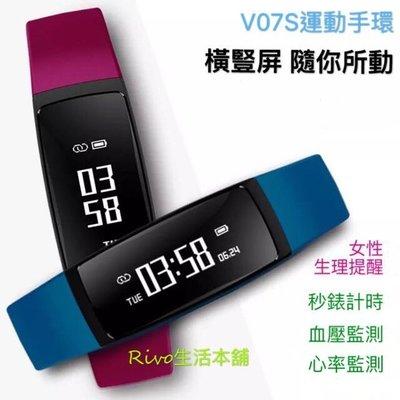 Rivo新品 V07S 智能手環 智慧手環運動穿戴 男女手錶 女性生理提醒 綠光動態 健康監測 Line訊息提醒