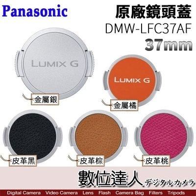 【數位達人】Panasonic LFC37AF 原廠鏡頭蓋 37mm 12-32mm 鏡頭蓋 LFC37