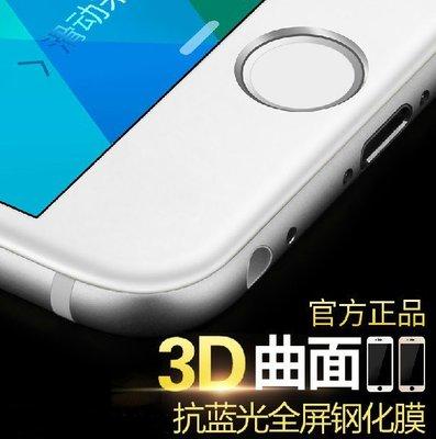 GOR高品質【3D曲面】完美全屏貼合 實機測試 9H鋼化玻璃膜iPhone6全滿版覆蓋螢幕保護貼 by 我型我色