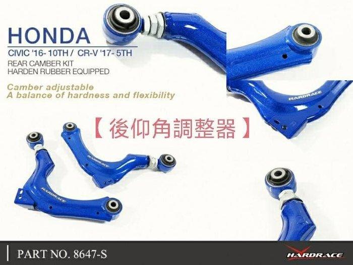 本田 HONDA CRV5 CRV 5代 HARDRACE 後仰角調整器