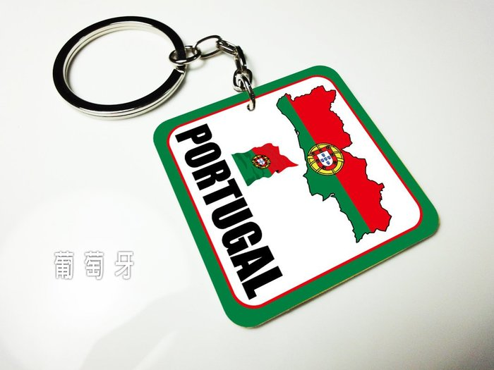 【衝浪小胖】葡萄牙國旗鑰匙圈/多國造型可選購訂製