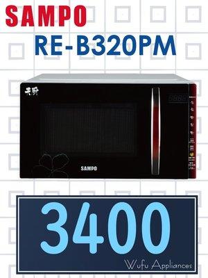 【網路3C館】原廠經銷,可自取 【來電批發價3400】SAMPO 聲寶20公升 微電腦式 平台式微波爐RE-B320PM